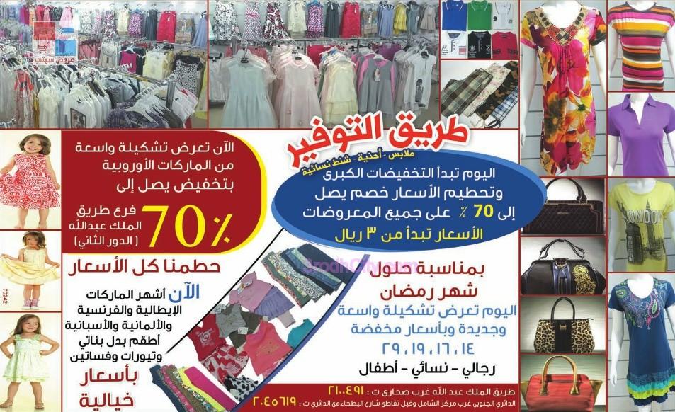 abb1c2fb8 طريق التوفير في الرياض تخفيضات كبرى وتحطيم الاسعار على ملابس الماركات  الأوربية qqd7.jpg