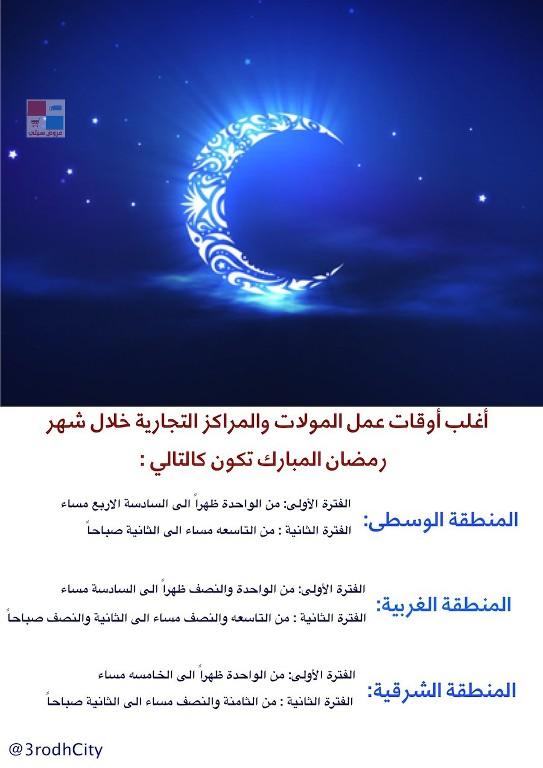اوقات عمل الاسواق في رمضان الرياض