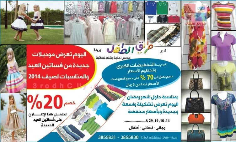 60a4fd84f عروض طريق الطفل اليوم تعرض فساتين العيد خصومات ٢٠٪ في الرياض وبريدة  f35960.jpg