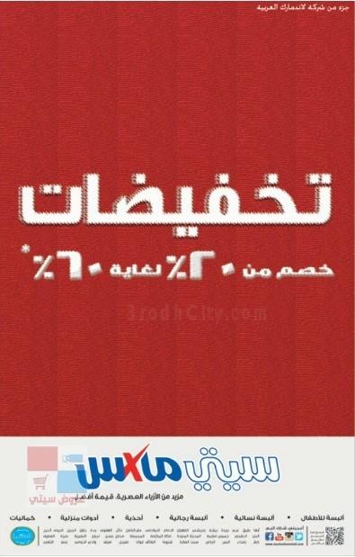4d2711ae7ab8f سيتي ماكس City Max خصومات تصل إلى 60% في جميع الفروع بالسعودية