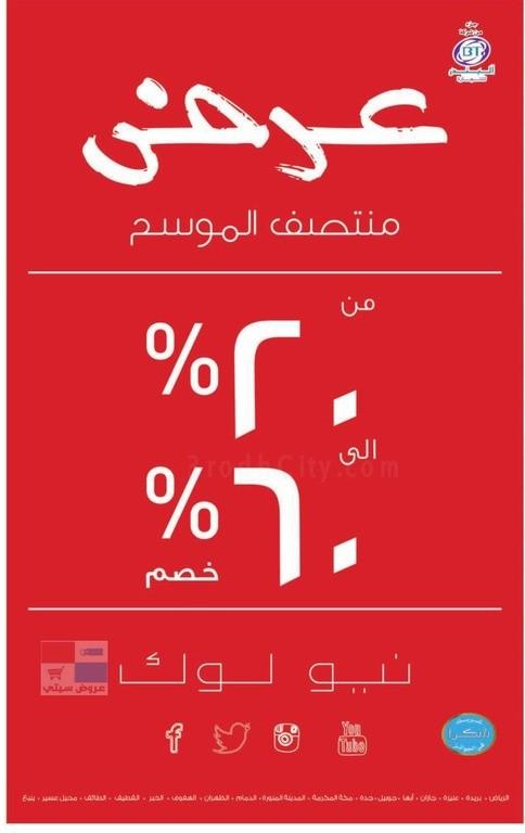585c1742d64ec عروض منتصف الموسم لدى نيولوك خصومات تصل لغاية 60%. تخفيضات السعودية