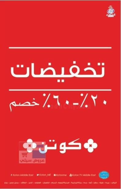 3014fbc671980 كوتن السعودية تنزيلات لغاية 60% في جميع الفروع. تخفيضات السعودية