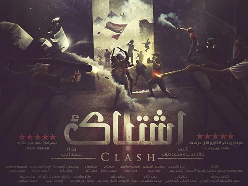 Η κλούβα (Eshtebak / Clash) Wallpaper
