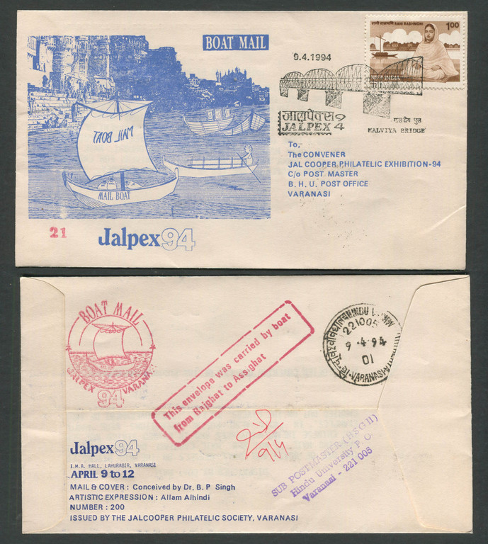 India 1994 BOAT Mail Cover     Covers Flowen by Pigeon