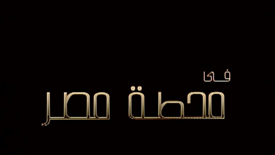 [فيلم][تورنت][تحميل][في محطة مصر][2006][720p][HDTV] 4 arabp2p.com