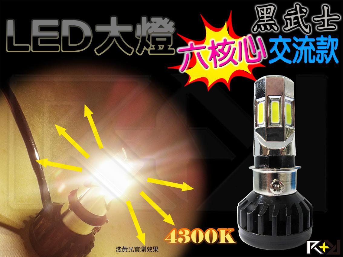 ⚡R+R⚡LED 大燈 六核心 黑武士 回饋299元!交直流✔3500LM省電CP值高H6 H4白+黃金+淺黃+藍 現貨