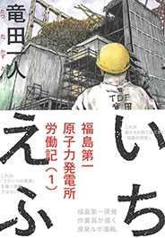 1F - Fukushima I Nuclear Power Plant Work Log