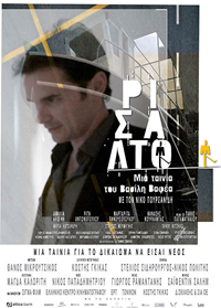 Ρισάλτο Poster