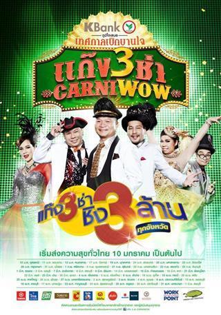 Carniwow 3 แก๊ง3ช่า HD 2015