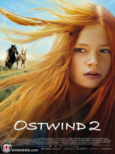 Ostwind 2 | აღმოსავლეთის ქარი 2 (ქართულად)