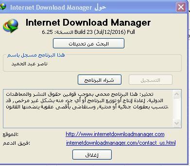 حصرى العملاق صدرو الاصدار الجديد Internet Download Manager 6.25 Build بوابة 2016 R6TDoA.jpg