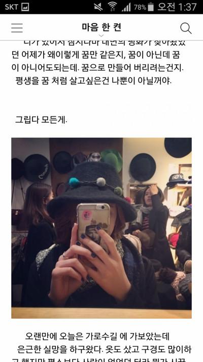 비밀 블로그가 발견된 트와이스의 멤버.jpg