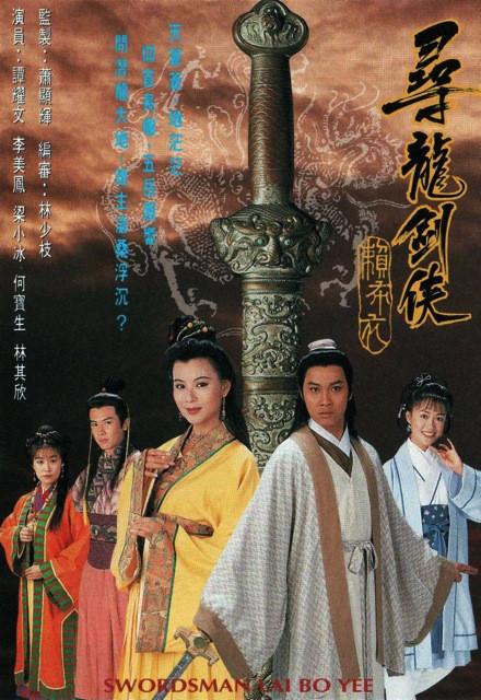Tầm Long Kiếm Khách - The Swordman Lai Bo Yee 1995 USLT