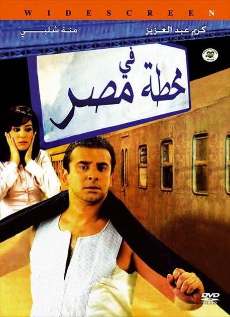 [فيلم][تورنت][تحميل][في محطة مصر][2006][720p][HDTV] 1 arabp2p.com