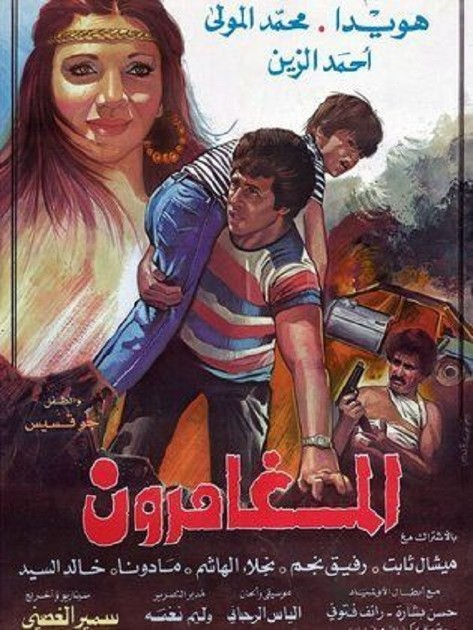 [فيلم][تورنت][تحميل][المغامرون][1981][TVRip] 1 arabp2p.com