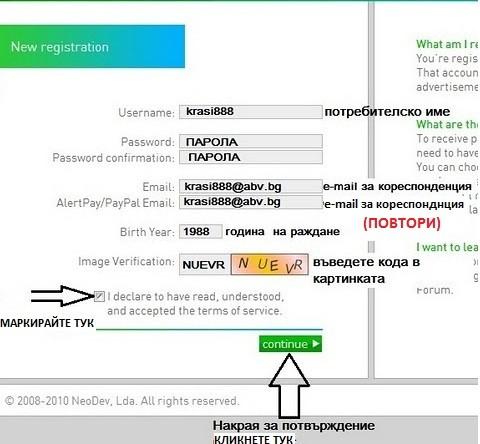 бланка за регистрация в neobux