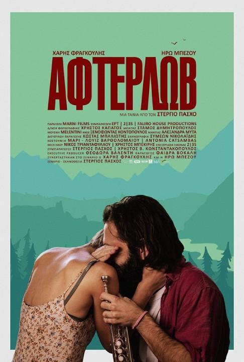 Άφτερλωβ Poster