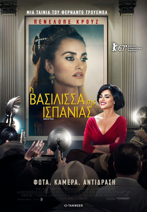 Η Βασίλισσα της Ισπανίας (La reina de España) Poster