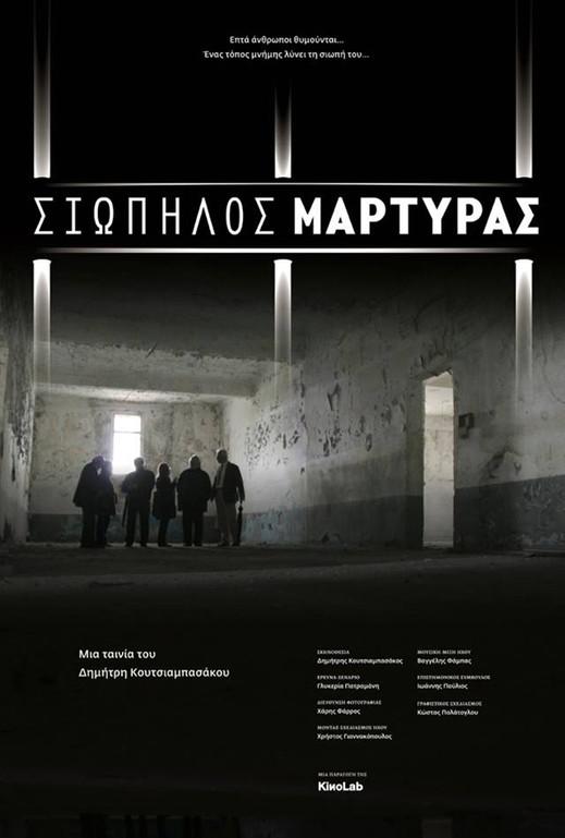 Σιωπηλός μάρτυρας  Poster
