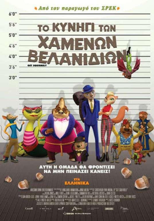 Το Κυνήγι των Χαμένων Βελανιδιών (Get Squirrely) Poster