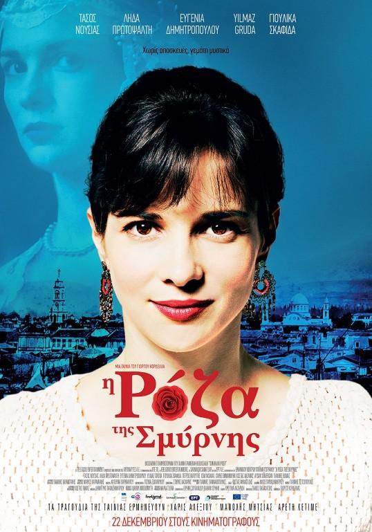 Η Ρόζα της Σμύρνης Poster