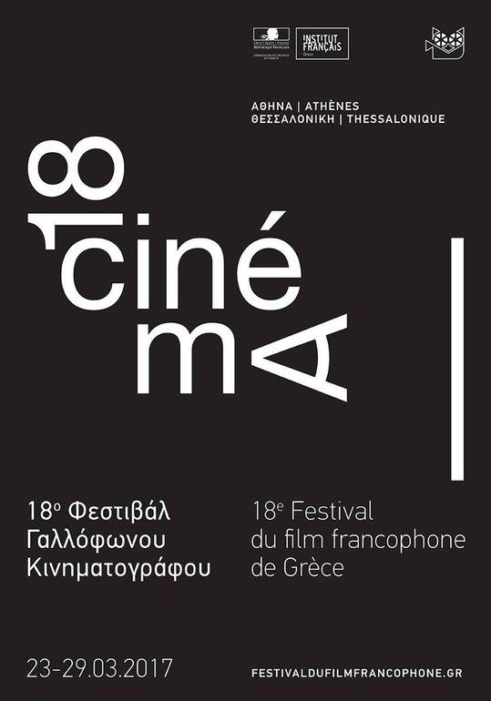 18ο Φεστιβάλ Γαλλόφωνου Κινηματογράφου Πόστερ
