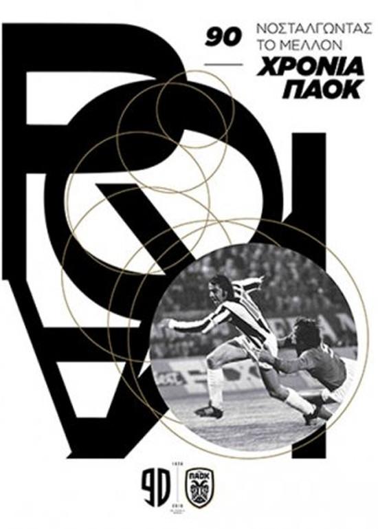 90 χρόνια ΠΑΟΚ: Νοσταλγώντας το μέλλον Poster