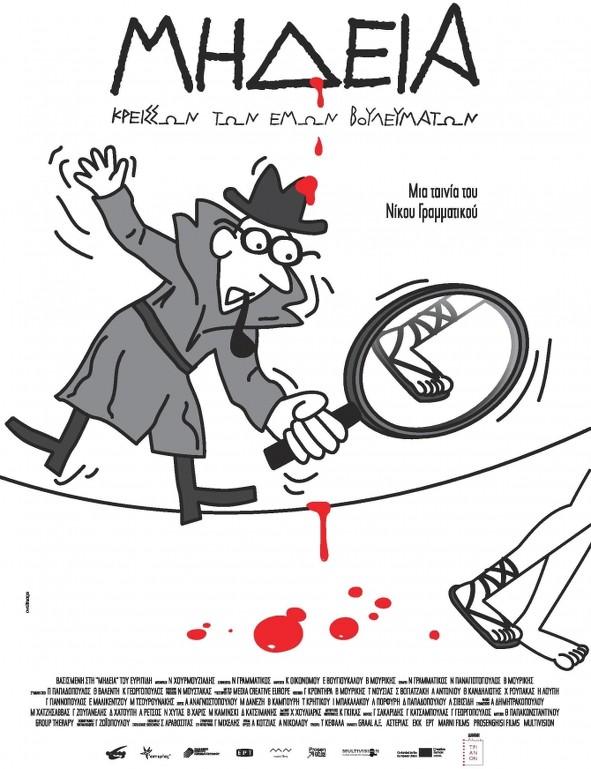 Μήδεια, Κρείσσων των Εμών Βουλευμάτων Poster