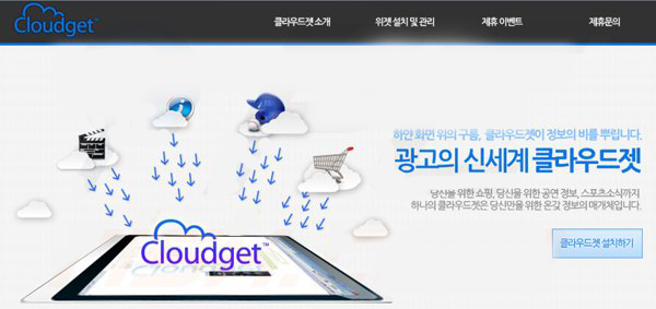 Cloudget ads