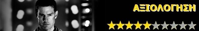 Jack Reacher: Ποτέ μη Γυρίζεις Πίσω (Jack Reacher: Never Go Back) Rating