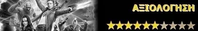Φύλακες του Γαλαξία 2 (Guardians of the Galaxy Vol. 2) Rating