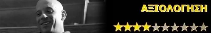 xXx: Επανεκκίνηση (xXx: Return of Xander Cage) Rating