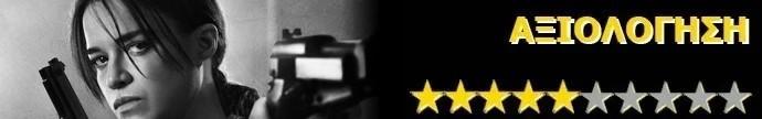 Διπλή Εκδίκηση (The Assignment) Rating