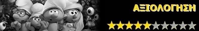 Στρουμφάκια: Το Χαμένο Χωριό (Smurfs: The Lost Village) Rating