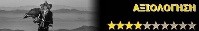 Η κυνηγός με τον αετό (The Eagle Huntress) Rating