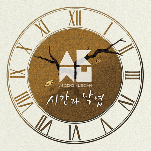 Download Single Akmu Akdong Musician Time And Fallen Leaves Mp3