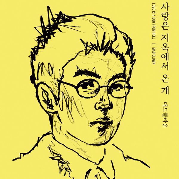 [Mini Album] Mad Clown - Love Is a Dog From Hell MP3