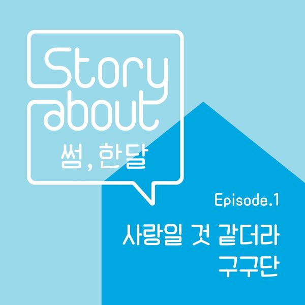 Gugudan - Perhaps Love - Story About : Some, One Month Episode 1 K2Ost free mp3 download korean song kpop kdrama ost lyric 320 kbps