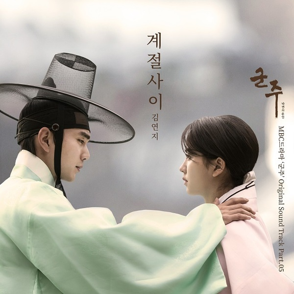 Kim Yeon Ji - Ruler: Master of the Mask OST Part.5 - Between Seasons K2Ost free mp3 download korean song kpop kdrama ost lyric 320 kbps