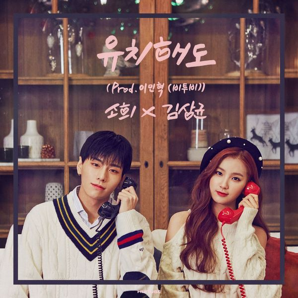 Download Sohee, Kim Sang Gyun (JBJ) - 유치해도 (Childlike) (Prod. Minhyuk of BTOB) Mp3