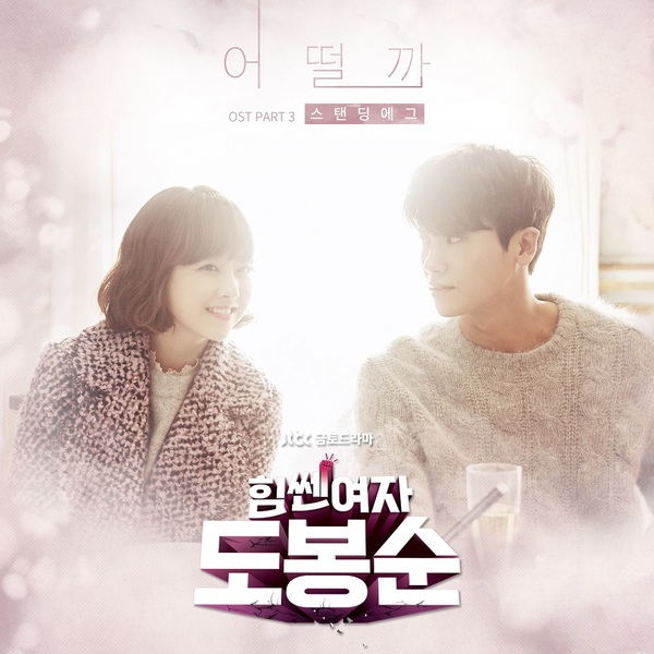 Standing Egg - Strong Woman Do Bong Soon OST Part.3 - How Would it Be K2Ost free mp3 download korean song kpop kdrama ost lyric 320 kbps
