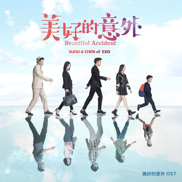 Suho, Chen (EXO) - Beautiful Accident OST K2Ost free mp3 download korean song kpop kdrama ost lyric 320 kbps