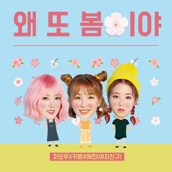 Cao Lu (Fiesar), Kisum, Yerin (Gfriend) - Spring Again K2Ost free mp3 download korean song kpop kdrama ost lyric 320 kbps