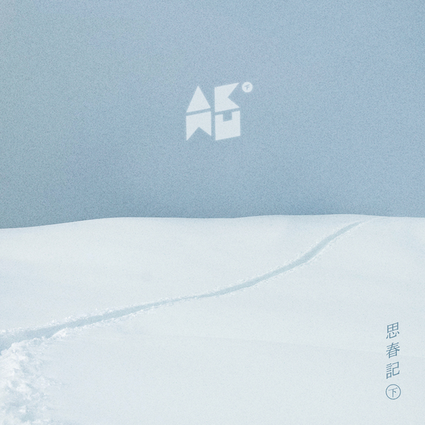 Download Album Akdong Musician Akmu Winter Mp3 Itunes Plus