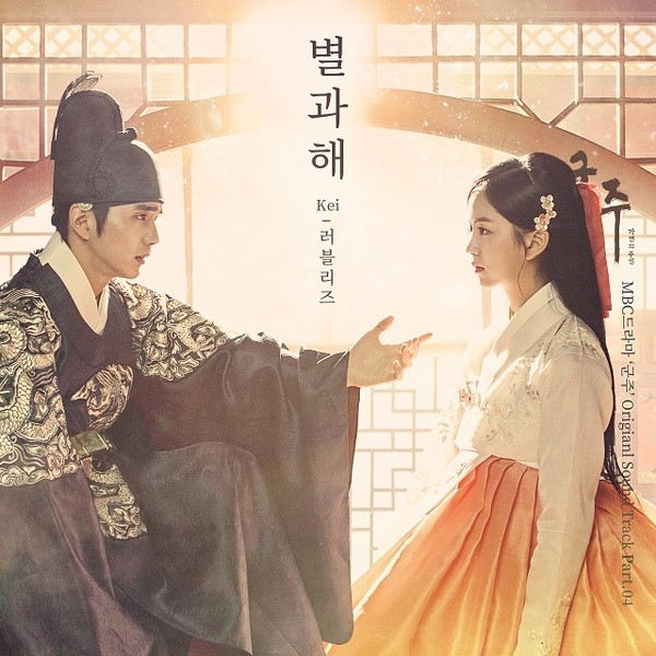 Kei (Lovelyz) - Ruler: Master of the Mask OST Part.4 - Star and Sun K2Ost free mp3 download korean song kpop kdrama ost lyric 320 kbps