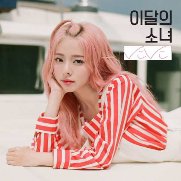 ViVi LOONA Feat HaSeul - Everyday I Love You K2Ost free mp3 download korean song kpop kdrama ost lyric 320 kbps