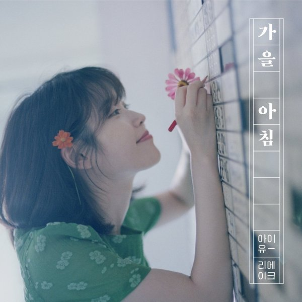 Download IU - 가을 아침 (Autumn Morning) Mp3