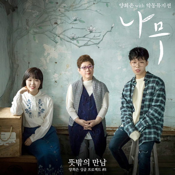 Yang Hee Eun, AKMU - The Tree K2Ost free mp3 download korean song kpop kdrama ost lyric 320 kbps