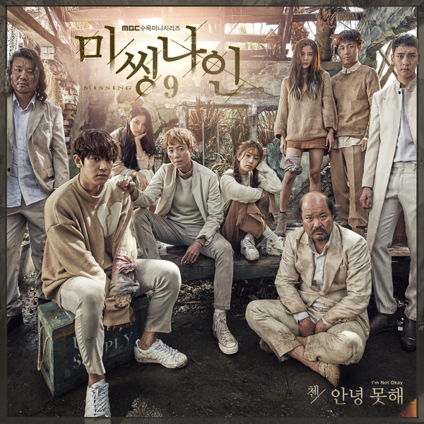 Chen (EXO) - Missing Nine OST - I'm Not Okay K2Ost free mp3 download korean song kpop kdrama ost lyric 320 kbps