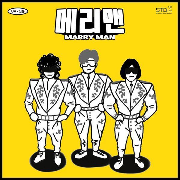 UV X Shindong - Marry Man (SM Station) K2Ost free mp3 download korean song kpop kdrama ost lyric 320 kbps